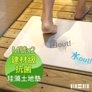 【MBM】MIT敲實用珪藻土吸水地墊(M號2入下單區)