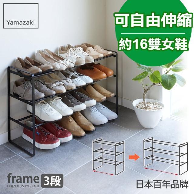 【日本YAMAZAKI】frame伸縮式三層鞋架(黑)/