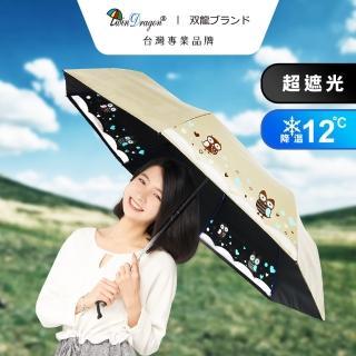 【雙龍牌】全球首創感溫量表。貓頭鷹感溫抗UV降溫自動開收傘(黑膠自動傘晴雨傘超強防風折傘B6023)