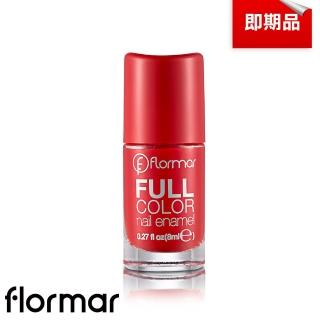 【法國 Flormar】沐浴巴黎系列玩色指甲油(FC08豔遇紅磨坊)