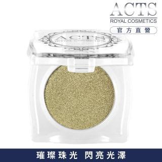 【ACTS 維詩彩妝】璀璨珠光眼影 璀璨橄欖綠7500