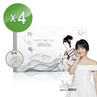 【Angel LaLa 天使娜拉】頂級珍珠粉(30包/盒x4盒)
