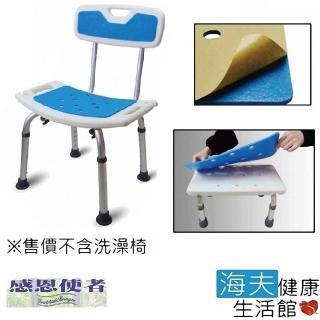 【日華 海夫】舒適防滑坐墊-洗澡椅用 坐墊+背墊 自行黏貼 防水防滑又舒適
