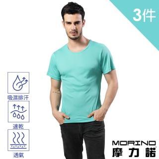 【MORINO摩力諾】吸排涼爽素色短袖圓領衫-3件組(混搭色)