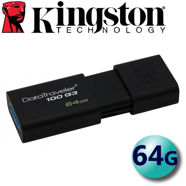 【Kingston 金士頓】64GB DataTraveler 100 DT100 USB3.0 隨身碟