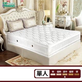 【IHouse】品格紓壓透氣四線乳膠獨立筒床墊(單人3x6.2尺 / 高25cm)