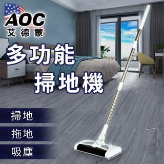 【EDISON 愛迪生】手推式拖地掃地機/電動拖地掃地機(掃地機)
