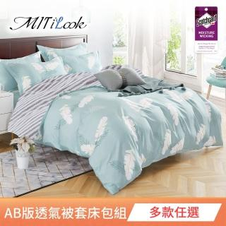 【MITiLOOK】日本防蹣抗菌X透氣3M吸濕排汗加大被套床包組-多款可選