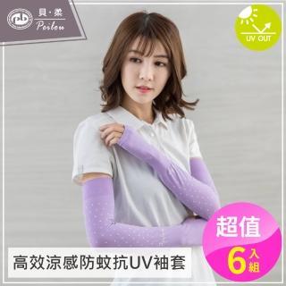 【PEILOU】高效涼感防蚊抗UV袖套(點點-六入組)