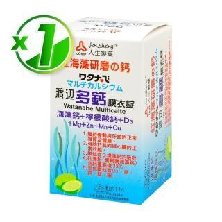 【人生渡邊】多鈣膜衣錠60粒裝(2盒)