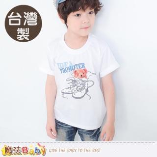 【魔法Baby】童裝 台灣製插畫純棉短袖T恤(k50363)