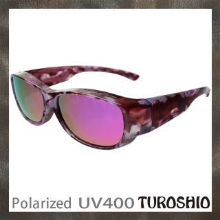 【Turoshio】坐不壞-偏光套鏡-近視/老花可戴 H80102 C7 紫水銀-小(偏光套鏡)