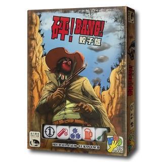 【新天鵝堡桌遊】砰!骰子版 BANG! THE DICE GAME(經典必備款、送禮)