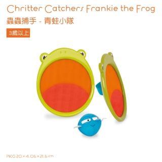 【美國】B.Toys 蟲蟲捕手-青蛙小隊