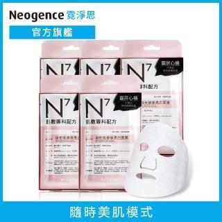 【Neogence 霓淨思】N7自拍免修修亮白面膜4片/盒 5入組