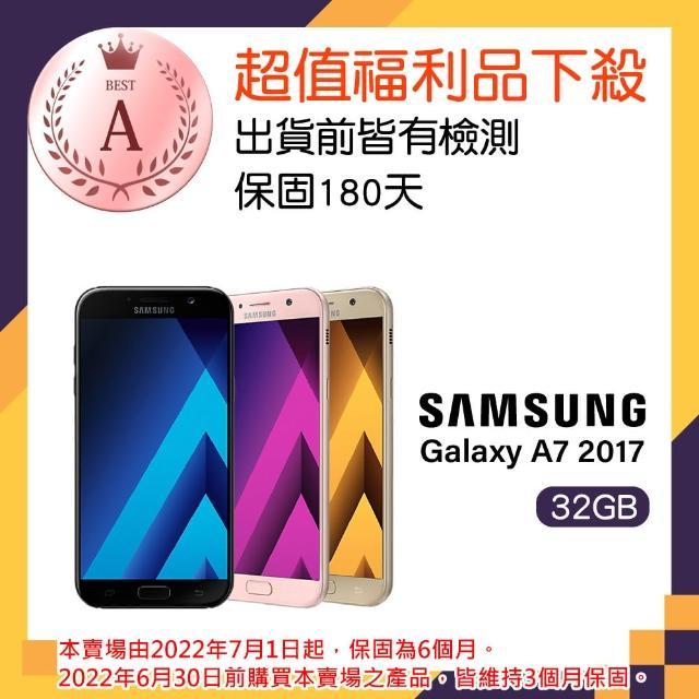 【Samsung】福利品 Galaxy A7 2017 智慧手機