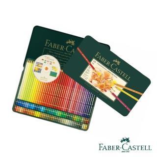 【Faber-Castell】藝術家 - 油性色鉛筆 120色(原廠正貨)