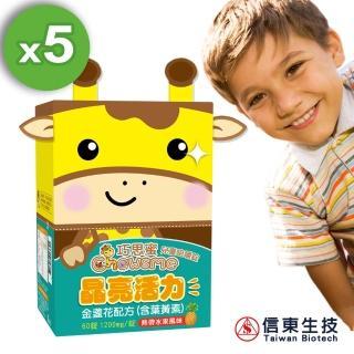 【信東生技】巧思蜜兒童咀嚼錠--金盞花(含葉黃素)5入組