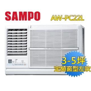 【SAMPO 聲寶】3-5坪定頻窗型左吹冷氣(AW-PC22L)