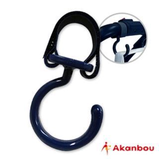 【 Akanbou】 製 多用途掛勾2入組(深藍)