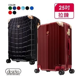 【Deseno】漫威者聯盟系列25吋拉鍊行李箱(鋼鐵人/黑蜘蛛人/紅蜘蛛人)