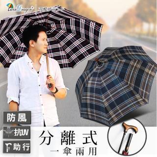 【雙龍牌】英國紳士央帶格紋分離式自動直傘(超潑水休閒助步直傘登山健走自動晴雨傘A6184)