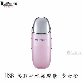 【LEPONT】USB美容補水按摩儀