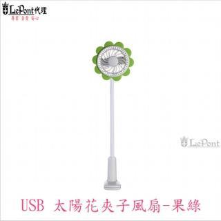 【LEPONT】USB太陽花夾子風扇
