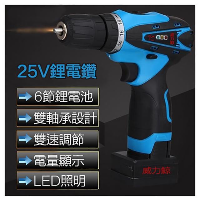 【威力鯨車神】25V超強雙速充電式鋰電池電鑽組_37件豪華大全配_加贈打蠟拋光工具組(電鑽)