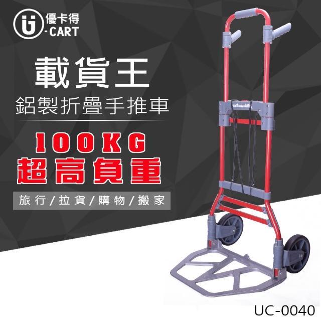 【伊利諾】100KG超高負重!鋁製折疊手推車 H-0040(手推車)