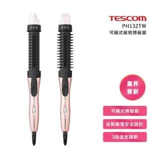 【TESCOM】可縮式髮梳捲髮器 PH132TW