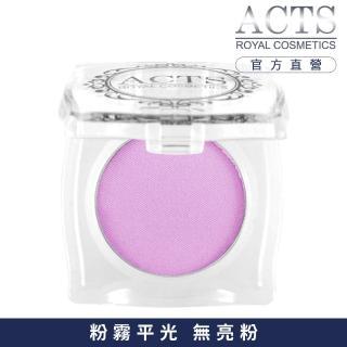 【ACTS 維詩彩妝】霧面純色眼影 淡紫5300