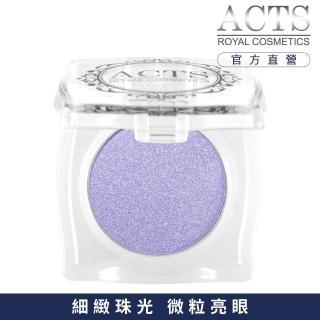 【ACTS 維詩彩妝】細緻珠光眼影 銀灰紫5409