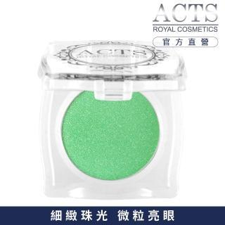 【ACTS 維詩彩妝】細緻珠光眼影 珠光蘋果綠4403