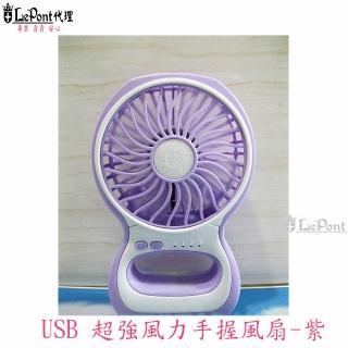 【LEPONT】USB超強風力手握風扇