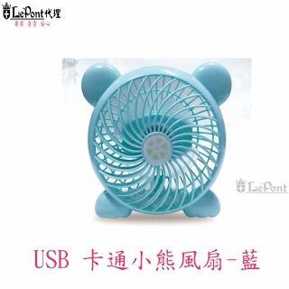 【LEPONT】USB卡通小熊風扇