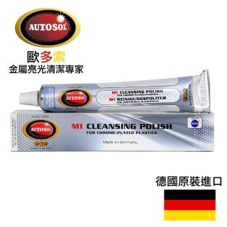 【德國AUTOSOL】M1陽極處理塑膠亮光膏(陽極塑膠專用)