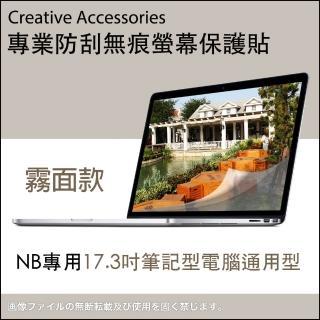 NB專用17.3吋筆記型電腦通用型防刮無痕螢幕保護貼(霧面款)
