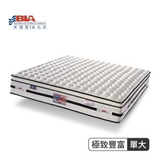 【美國名床BIA】極致豐富 獨立筒床墊(3.5尺加大單人)