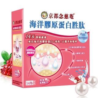 【京都念慈菴】海洋膠原蛋白胜PLUS珍珠粉(14包/盒)