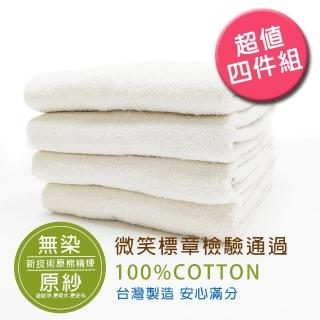 【梁衫伯】台灣製無染紗浴巾-4入(無染紗純棉)