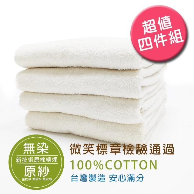 【梁衫伯】台灣製無染紗浴巾-4入(無染紗純棉)/
