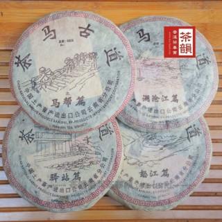 【茶韻普洱茶事業】2004年省公司茶馬古道餅茶系列一套4餅超級隱藏限量版茶葉(附茶樣x4.收藏盒x4.茶針x1)