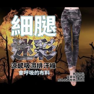 【5B2F 五餅二魚】迷彩吸濕排汗褲(會呼吸的布料)