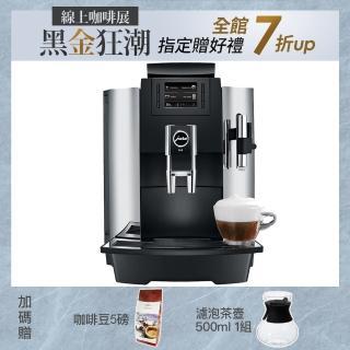 【Jura】商用系列 WE8 全自動咖啡機(送日本HARIO手沖咖啡壺套組+上田咖啡豆5磅)