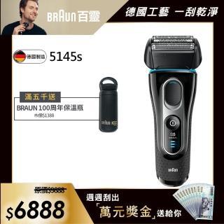 【德國百靈BRAUN】5系列親膚靈動貼面電動刮鬍刀/電鬍刀 5145s(德國製造※一日完修VIP服務)