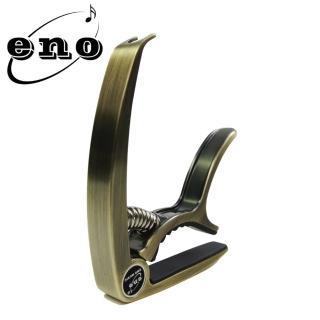 【ENO】EGC-1 BRZ 民謠吉他/電吉他專用移調夾(古銅色款)
