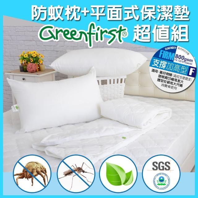 【加高枕x2+平面式保潔墊】大6尺-法國天然防蹣防蚊技術(Greenfirst系列)/