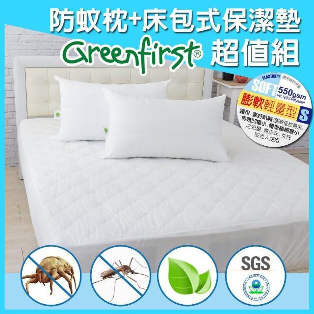 【輕量枕x2+床包式保潔墊】大6尺-法國天然防蹣防蚊技術(Greenfirst系列)/