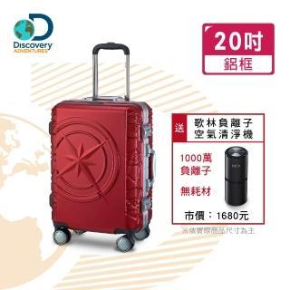 【Discovery Adventures】指南針20吋拉絲紅色飛機輪TSA海關鎖PC鋁框行李箱/旅行箱(行李箱/旅遊/商務)